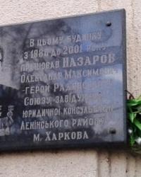 Памятная доска Назарову А.М., г. Харьков