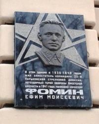 Памятная доска Фомину Е.М., г. Харьков