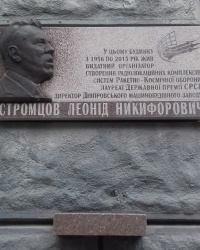 Пам'ятна дошка Стромцову Л.Н., г. Днепропетровск