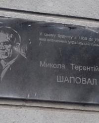 Пам'ятна дошка Шаповалу М.Т., м. Харків