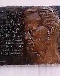 Пам'ятна дошка О.П. Довженку, м. Харків