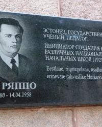 Пам'ятна дошка Яану Ряппо, м. Харків
