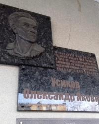 Пам'ятна дошка Усикову О.Я., м. Харків