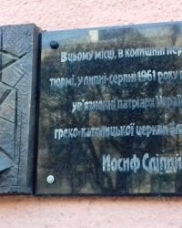 Пам'ятна дошка Йосифу Сліпому, м. Харків