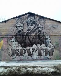 """Патріотичне графіті """"Крути"""", м. Харків"""