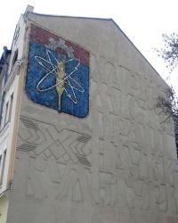 Мозаично-барельефное панно, г. Харьков