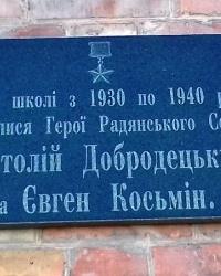 Памятная доска на школе № 67, г. Харьков