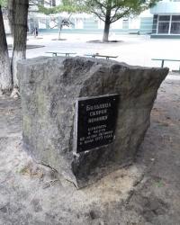 Пам`ятний знак будівництву лікарні швидкої допомоги в м. Харків