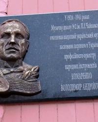 Пам'ятна дошка Комаренку В.А., м. Харків