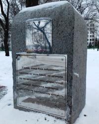 Пам'ятний знак бійцям АТО, м. Харків