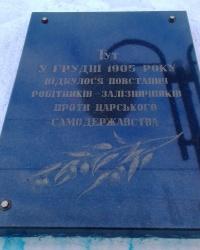 Пам'ятна дошка про повстання залізничників, м. Люботин