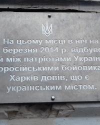 Пам'ятна дошка Протистоянню на Римарській, м. Харків