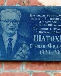 Пам'ятна дошка Шатохіну С.Ф., сел. Козача Лопань