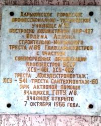 Пам'ятна дошка на училищі будівництва, м. Харків