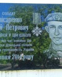 Пам'ятна дошка Слісаренко С.П., м. Богодухів