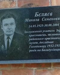 Пам'ятна дошка Бєляєву М.С., м. Богодухів