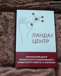 ЛандауЦентр, м. Харків