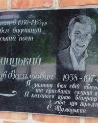 Памятная доска Шумицкому С.В., пос. Караван