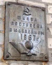 Пам'ятна табличка про побудування школи № 6, г. Куп'янськ