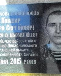 Пам'ятна дошка Ковшарю Д.С., с. Шевченкове