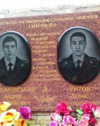 Памятная доска Ступаковскому А.А. и Рытову Д.А., г. Киев
