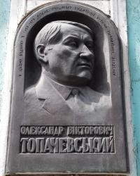 Памятная доска Топачевскому А.В., г. Киев