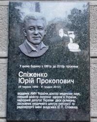 Пам'ятна дошка Спіженку Ю.П., м. Київ