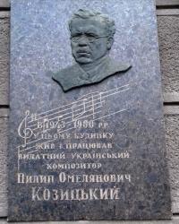 Памятная доска Козицкому Ф.Е., г. Киев