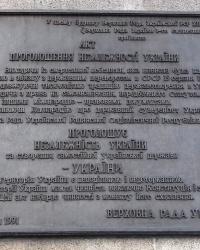 Памятная доска про Акт независимости, г. Киев