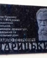 Пам'ятна дошка Старицькому М.П., м. Київ