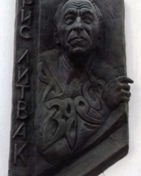 Памятная доска Литваку Б., г. Одесса