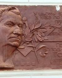 Памятная доска Топузу Г.В., г. Одесса