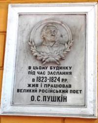 Памятная доска Пушкину А.С., г. Одесса