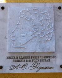 Памятная доска ПУшкину А.С. на ул. Дерибасовская, 16, г. Одесса