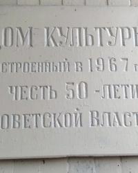 Пам'ятна дошка на БК, с. Муравське