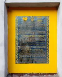 Памятная доска расстрелянным заключенным, г. Львов