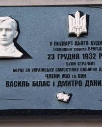 Пам'ятна дошка Біласу В. і Данилишину Д., м. Львів