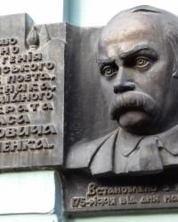 Аннотационная доска на ул. Шевченко, г. Львов
