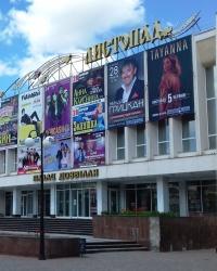 """Палац дозвілля """"Листопад"""", м. Полтава"""