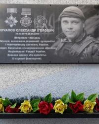 Пам'ятна дошка Мочалову О.І., м. Полтава