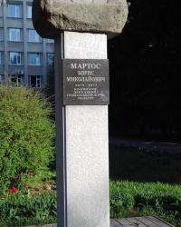 Пам'ятник Мартосу Б.М., м. Полтава