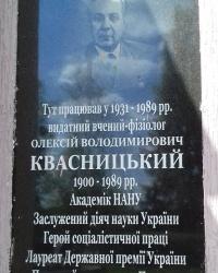 Пам'ятна дошка Квасницькому О.В., м. Полтава