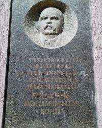 Пам'ятна дошка Бондаренку О.П., м. Полтава
