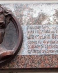 Пам'ятна дошка Шаховцову В.І., м. Полтава