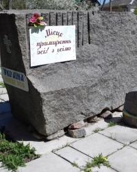 Місце примирення всіх з усіма, смт Диканька