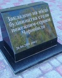 Пам'ятний знак на місці майбутнього пам'ятника, м. Полтава