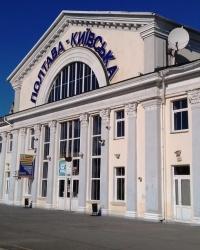 Вокзал з\с Полтава-Київська