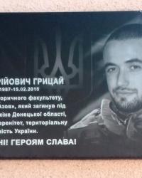 Пам'ятна дошка Грицаю А.Ю., м. Полтава
