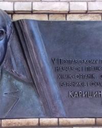 Пам'ятна дошка Каришину А.П., м. Полтава