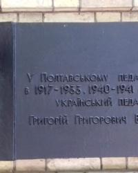 Пам'ятна дошка Ващенку Г.Г., м. Полтава